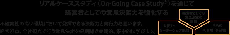 リアルケーススタディ(On-Going Case Study®)を通じて 経営者としての意思決定力を強化する