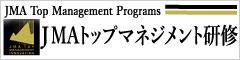 JMAトップマネジメント研修プログラム