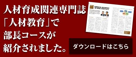 人材育成関連専門誌「人材教育」で部長コースが紹介されました。