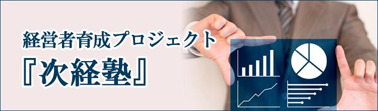 経営者育成プロジェクト「次経塾」