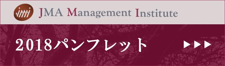 JMAマネジメントインスティチュート(JMI)2018パンフレット