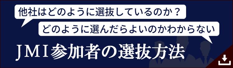 JMAマネジメントインスティチュート(JMI)参加者の選抜方法