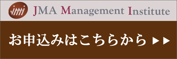 JMAマネジメント・インスティチュート(JMI)お申込みはこちら