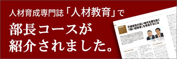 人材育成専門誌「人材教育」で部長コースが紹介されました。