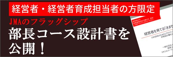 JMI部長コースの研修設計書を公開!