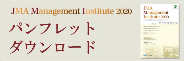 JMAマネジメントインスティチュート(JMI)2020パンフレットダウンロード