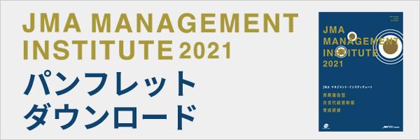 JMAマネジメントインスティチュート(JMI)2021パンフレットダウンロード